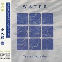Takashi Kokubo, Water