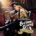 Jay Chou, Jay Chou's Bedtime Stories
