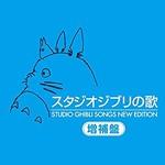 Various Artists, Studio Ghibli Songs New Edition mp3
