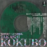 Takashi Kokubo, Oasis of the Wind (Forest of Ion) mp3