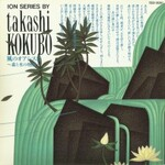 Takashi Kokubo, Oasis of the Wind II (A Story of Forest and Water) mp3
