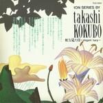 Takashi Kokubo, The Day I Saw the Rainbow (Elegant Harp) mp3