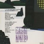 Takashi Kokubo, Kyoto (Full Moon in the Shade of a Tree) mp3