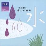 Takashi Kokubo, Healing Music: Water mp3