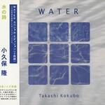 Takashi Kokubo, Water mp3