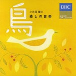 Takashi Kokubo, Healing Music: Bird mp3