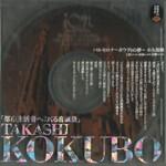 Takashi Kokubo, Barcelona (Gaudi's Dream) mp3