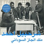 Sharhabil Ahmed, The King of Sudanese Jazz (Habibi Funk 013)
