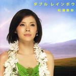 Aya Matsuura, Double Rainbow