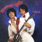 Donnie & Joe Emerson, Dreamin' Wild