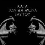 Rotting Christ, Kata Ton Daimona Eaytoy