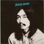 Haruomi Hosono, Hosono House