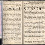 Muslimgauze, Azad