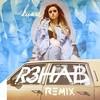 Kiiara, Messy (R3HAB Remix)