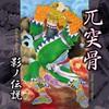 Gotsu Totsu Kotsu, Legend Of Shadow